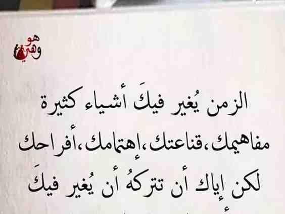 خلفيات رمزيات حكم أقوال كتب الزمن يغير فيك أشياء كثيرة Life Lesson Quotes Lesson Quotes Islamic Quotes Quran