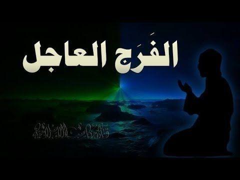 دعاء فرج الهموم وإزالة الكرب مجرب جديد 2020 Quran Recitation Muslim Quotes Islam