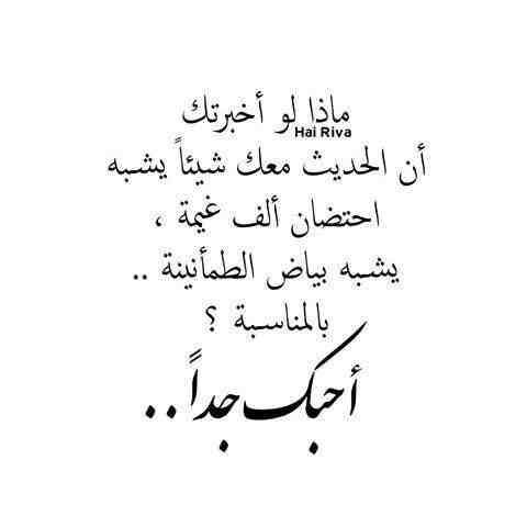 Pin By روح غريبه On بعثرة كلام Words Quotes Friends Quotes Love Quotes For Girlfriend