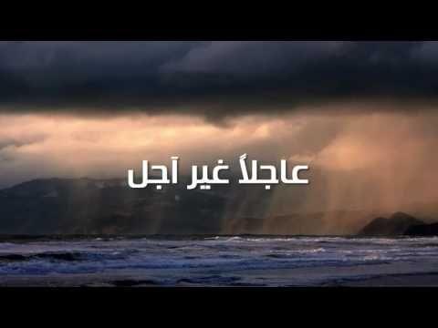 دعاء صلاة الاستسقاء Sheikh Ahmed Elhadad Youtube Neon Signs Okikagu Neon
