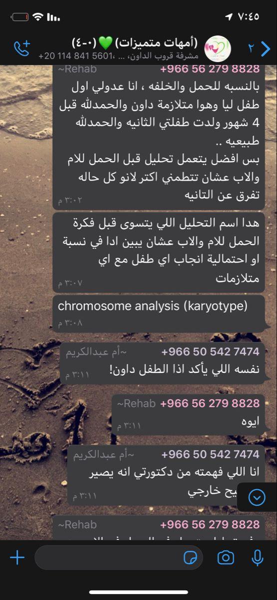 Pin By Amal Saeed On الحمل Rehab Lockscreen Wwi