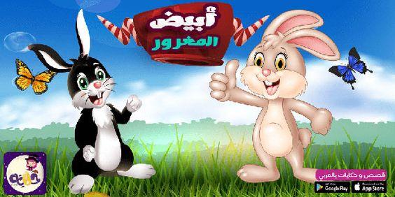 أجمل7 قصص مصورة عن التنمر للاطفال بتطبيق حكايات بالعربي تطبيق حكايات بالعربي Kids Education Christmas Ornaments Novelty Christmas