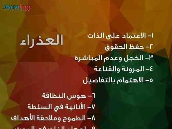 صفات الأبراج الحسنة والسيئة برج العذراء Arabic Words Words