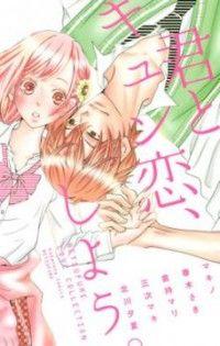 KIMI TO KYUN KOI, SHIYOU. Manga