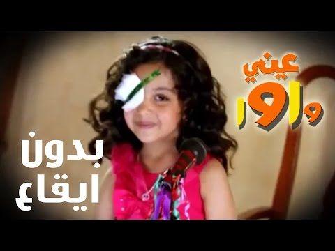 عيني واوا بدون ايقاع رنده صلاح قناة كراميش Karameesh Tv Youtube Style Fashion Youtube