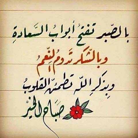 Pin By Mary On الصباح والمساء Good Morning Arabic Good Morning Cards Islamic Love Quotes