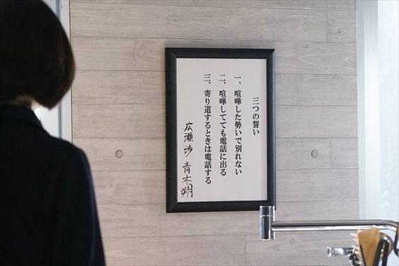 隣の家族は青く見える 最終回直前 北村匠海 眞島 秀和 さんは僕