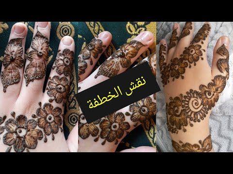 Henna Henna Design مهندي نقش الخطفة تعليم النقش بالحناء نقش الخطفة بالإبرة سهل و بسيط Youtube Henna Hand Tattoo Henna Designs Hand Tattoos
