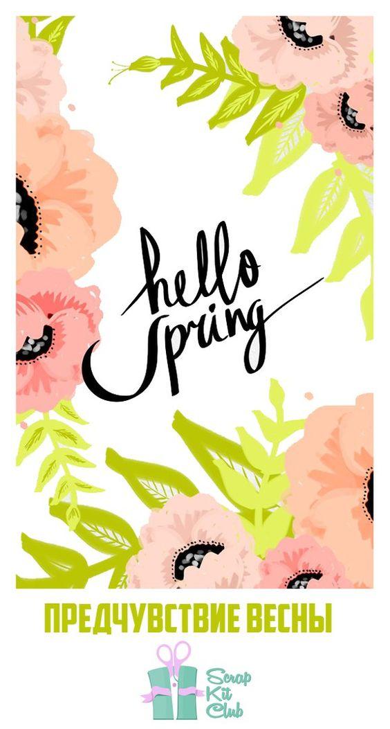 """Scrap Kit Club Скрапбукинг идеи, мастер классы: Совместный проект """"Предчувствие весны"""". Этап третий:"""