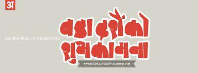 #dashain #kaa-beimann #typography #nepali