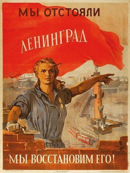 """bidspirit - в Никитском - Плакат """"Мы отстояли Ленинград. Мы"""