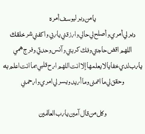 Pin By Hoda On يا رب Islamic Love Quotes Quotes Love Quotes