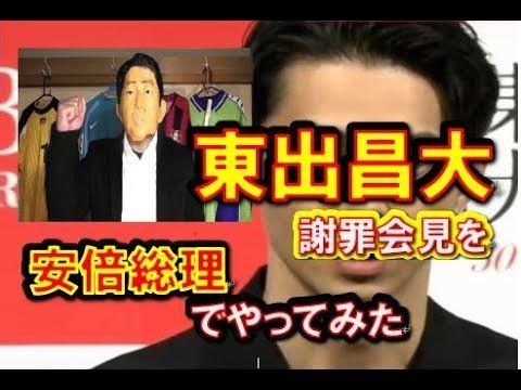 サンドイッチ マン 安倍 総理