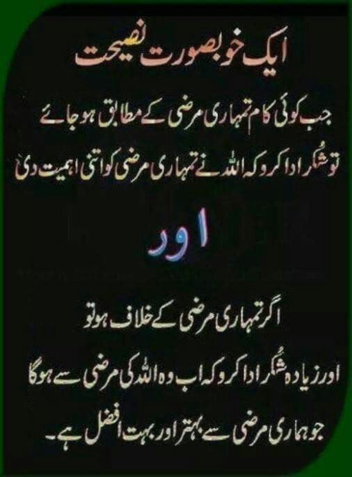 allah quotes and urdu quotes on pinterest