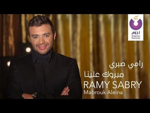 Ramy Sabry Mabrook Aleina Music Video فيديو كليب رامي صبري مبروك علينا Youtube Youtube Chants Cloo