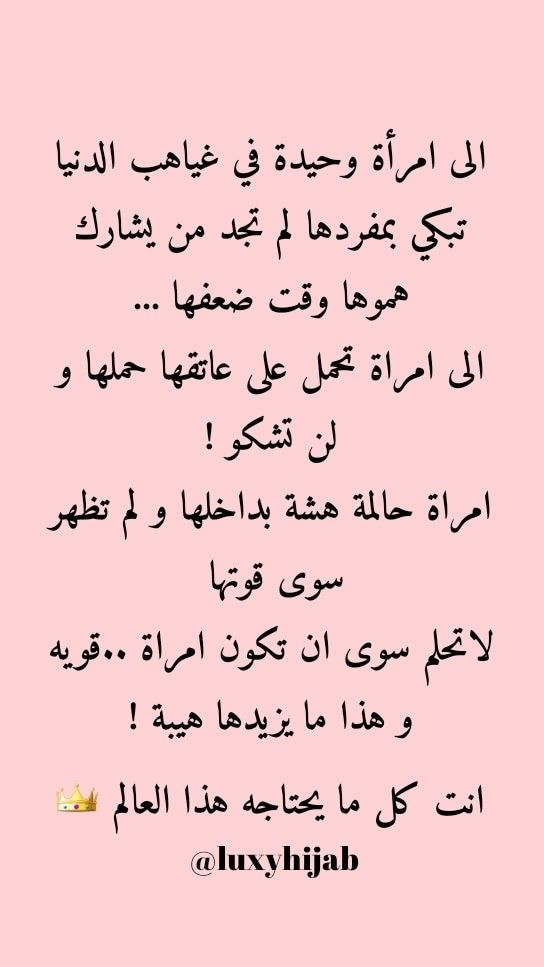 Pin By Luxyhijab On Luxy Hijab Quotes اقتباسات لوكسي حجاب Ispirational Quotes Positive Words Arabic Quotes