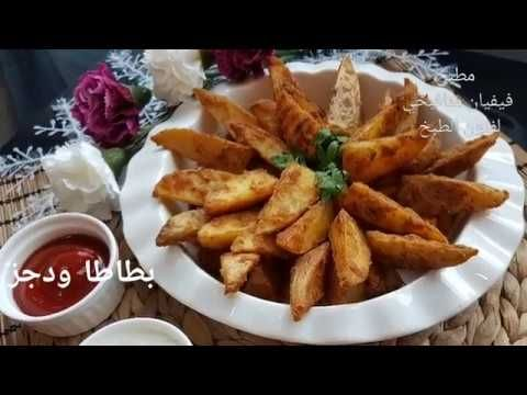 بطاطا ودجز بالفرن لذيذة كتير وخفيفة وبخلطة بهارات مميزة Wedges Potato Youtube Cooking Art Crispy Fried Chicken Breakfast Recipes