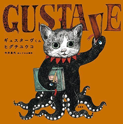 Higuchi Yuko Gustave Kun Picture Book Japan NEW Cat Illustration Art