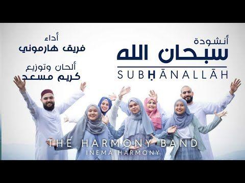 Inema Harmony Subhanallah Official Music Video Youtube Youtube Videos Music Music Videos Music Songs