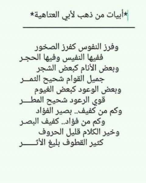 كلام من ذهب Words Quotes Wisdom Quotes Islamic Love Quotes