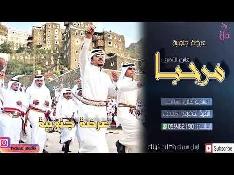 عرضة جنوبية بعنوان يامرحبا بإسم المعرس عماد بصوت الشبل السعودي Baseball Cards Cards Clouds