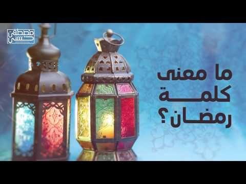 1 ما معنى كلمة رمضان مصطفى حسني Youtube Decorative Jars Decor Diy