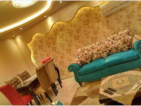 شقق مفروشة فندقية للايجار اليومى والشهرى بالقاهرة 002 01091928960 Home Decor Decor Chaise Lounge