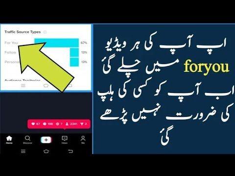 Tiktok Video Viral Trick Pakistan Tiktok Foryou Trick 2021 Short Shortvideo Ytshort Youtube In 2021 Video Viral Trick