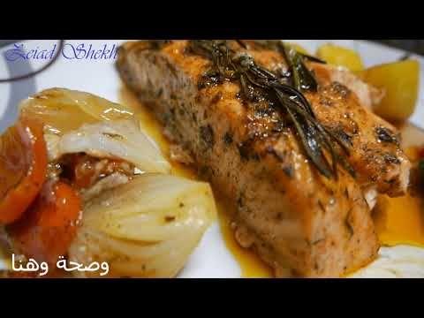 سر تتبيلة سمك السلمون بالفرن سمك السلمون بالخضار أفضل طريقة لعمل سمك السلمون مثل المطاعم Lachs Youtube In 2021 Pork Recipes Food