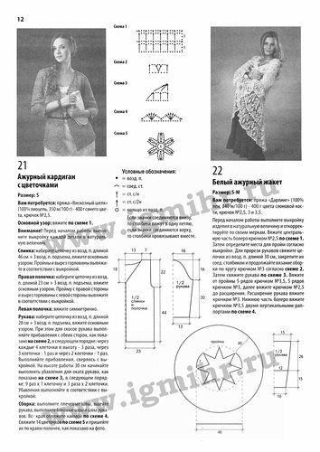 Вязание Модно и Просто № 11 2013. Спецвыпуск - Праздничные модели
