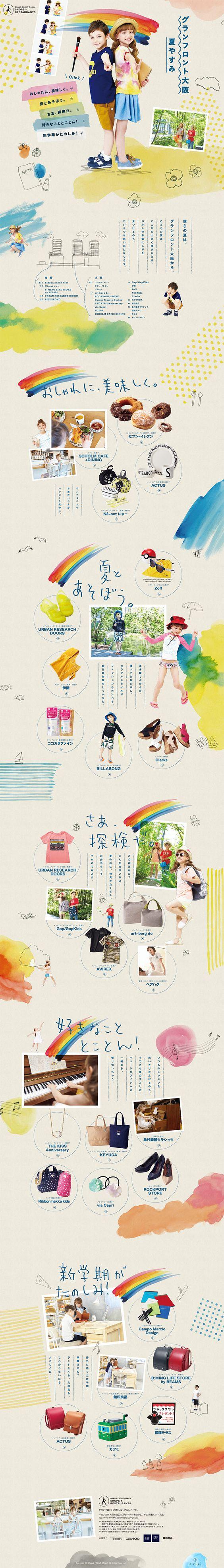 グランフロント大阪夏休み【サービス関連】のLPデザイン。WEBデザイナーさん必見!ランディングページのデザイン参考に(かわいい系)