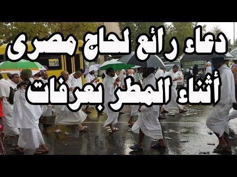 دعاء رائع لحاج مصري أثناء نزول المطر بعرفات حج عام 1440 هـ Youtube Novelty Sign Signs