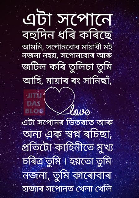 Assamese Romantic Poem Download In Assamese Language By Jitu Das Kobita Romantic Poems Love Poems And Quotes Friendship Quotes Funny