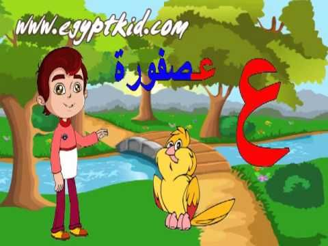 حرف العين تعليم الحروف العربية للأطفال النطق والكلمات ميزو والحروف Youtube Character Family Guy Fictional Characters