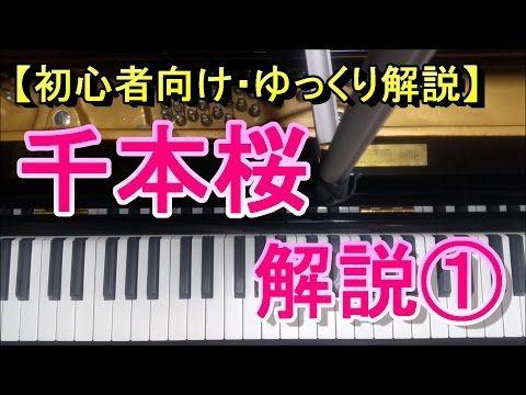 千本桜 ピアノ 子供簡単楽譜
