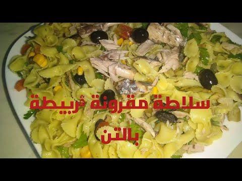 سلاطة مقرونة ڨربيطة بالتن بنة وخفة سلسلة رمضانية Youtube Food Chicken Rice