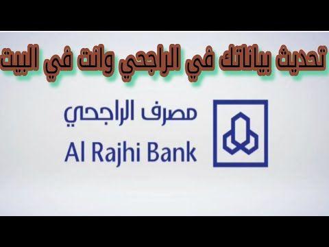 تحديث بياناتك في مصرف الراجحي من البيت دون الذهاب إلى الفرع بأقل من دقيق Calligraphy Arabic Calligraphy Arabic