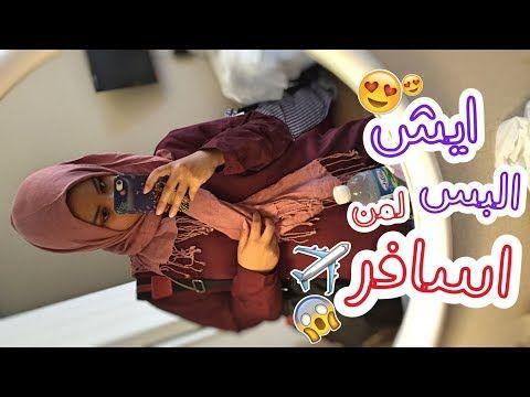 مواقع تسوق الدفع عند الاستلام في السعودية تحديث مستمر مواقع اجنبية مواقع عربية ملابس الكترونيات ادوات مطبخ عطور م Shopping Sites Shopping Hijab Fashion