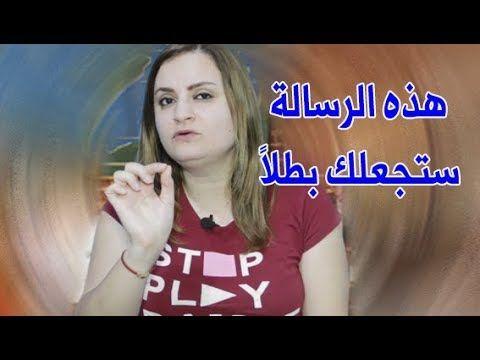 رسالة واحدة تعيد لك قيمتك من الشخص الذي كسر قلبك Youtube Women Women S Top Graphic Tshirt