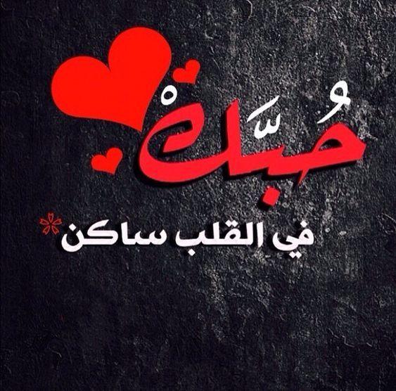 صور رومانسيه أجمل الصور الرومانسية مكتوب عليها كلام حب بفبوف Love Smile Quotes Love Quotes Wallpaper Love Words