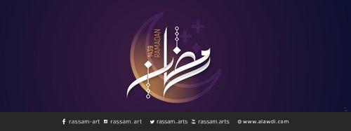 مخطوطات شهر رمضان الكريم 1439 Vector Illustration Illustration Art