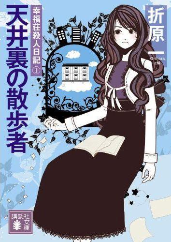 天井裏の散歩者 幸福荘殺人日記(1)
