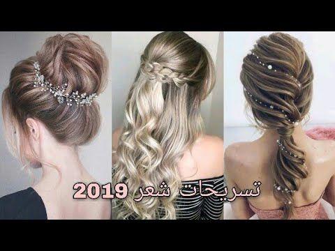 تسريحات شعر أنيقة 2019 أجمل تسريحات شعر للبنات The Most Beautiful Hair Styles Ever Youtube Hair Styles Hair Style
