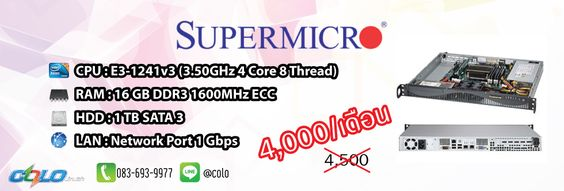 ลดพิเศษ Dedicated Server Suermicro CPU E3-1241v3 3.50GHz (4C/8T), RAM 16GB, HDD 1TB, Network 1Gbps ค่าบริการ 4,000/เดือน รายละเอียดเพิ่มเติม http://www.colo.in.th/dedicated-server.php โทร 083-693-9977