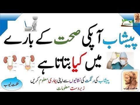 health care/health care tips in urdu/urine problem/peshab ka