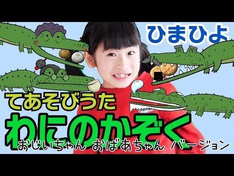 カエル の 体操 歌詞