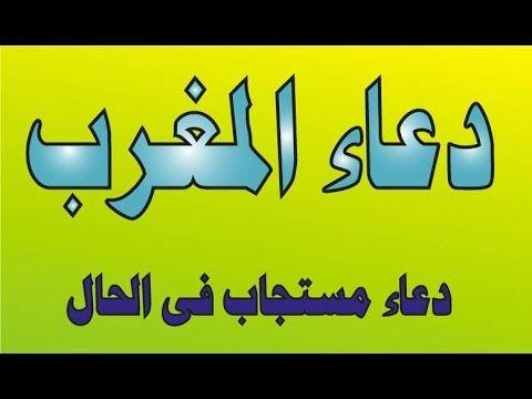 دعاء المغرب دعاء مستجاب فى نفس الليلة باذن الله