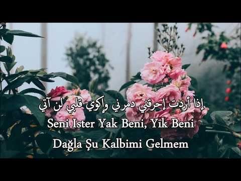 هل أبكي لن أبكي أغنية تركية حزينة Ziynet Sali Aglar Miyim Aglamam مترجمة Youtube Art Pandora Feelings