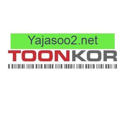"""͘¸ë'ì½""""믹스 ̵œì‹ì£¼ì†ŒëŠ"""" ̕¼ìžìˆ˜ë""""· Yajasoo2 Net In 2020 성인웹툰,성인만화부터~전연령 웹툰 ok~ 꿀잼 인기작 미리보기 재미 빵빵터지는 인기작품 추천작품만으로 하루종일 재미 팡팡! 호두코믹스 최신주소는 야자수넷 yajasoo2 net in 2020"""