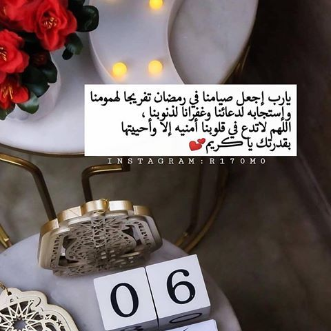 رمزيات من تجميعي K Lovephooto Instagram Photos And Videos Ramadan Quotes Ramadan Decorations Ramadan Printables